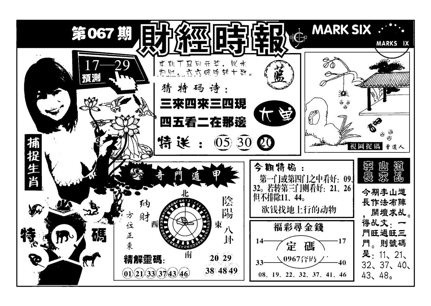 067期南方心经(黑白)