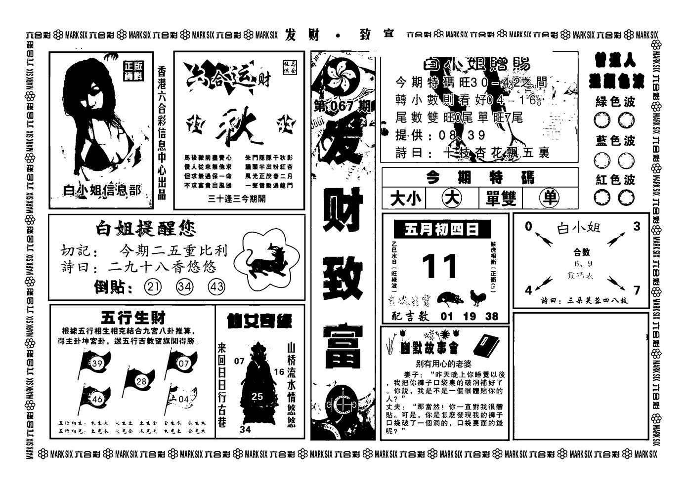 067期神招奇码(黑白)