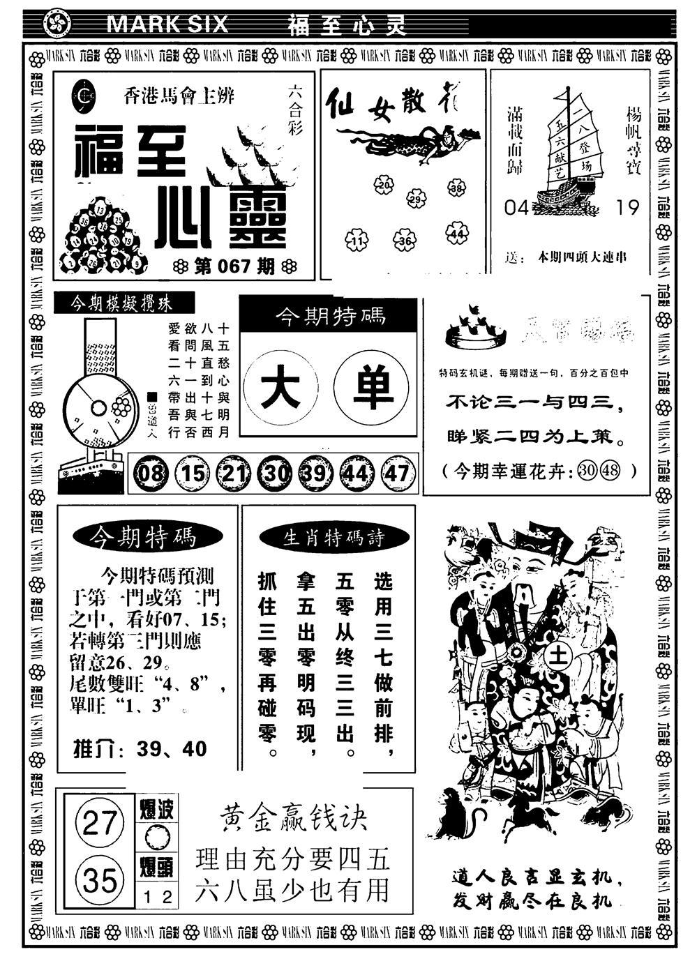 067期天津报(黑白)