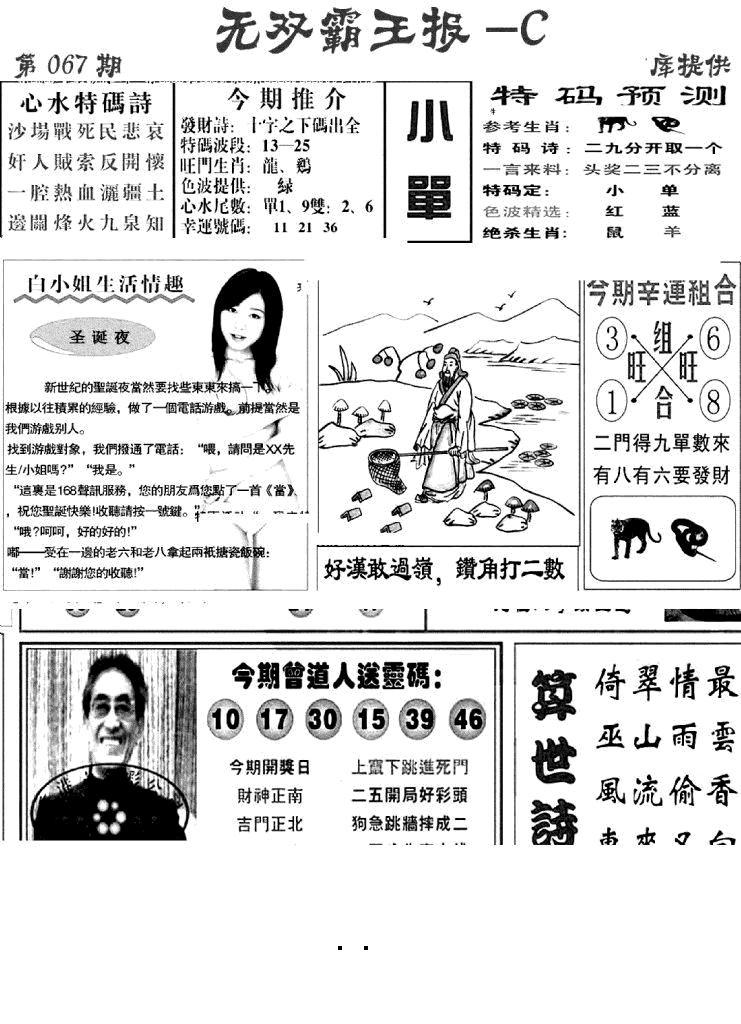 067期无双霸王报C(黑白)