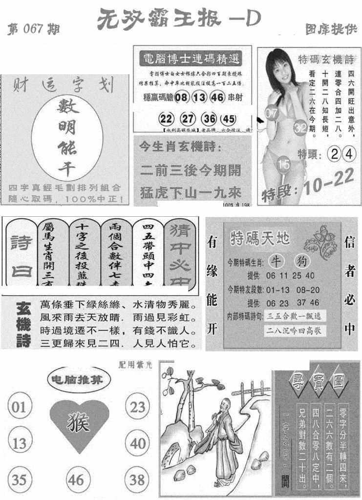 067期无双霸王报D(黑白)
