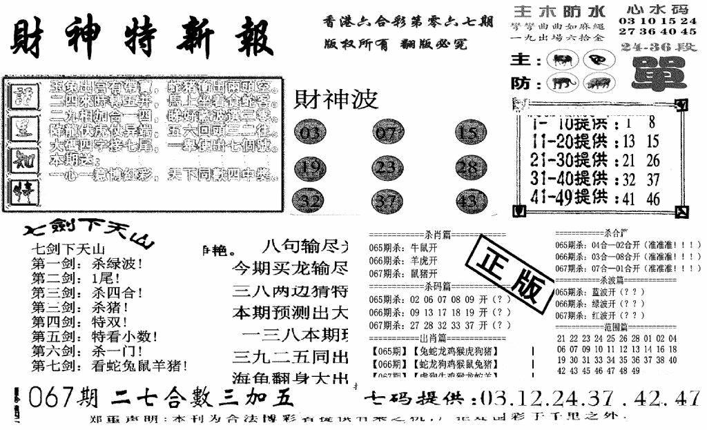 067期财神特新报(黑白)