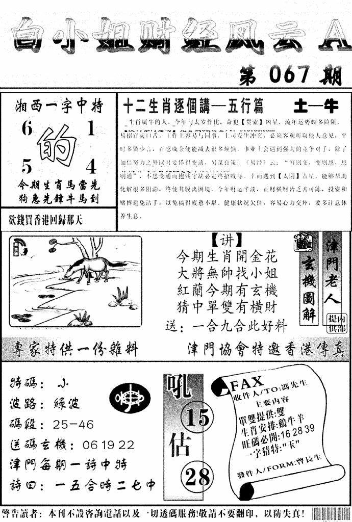 067期白小姐财经风云A(黑白)