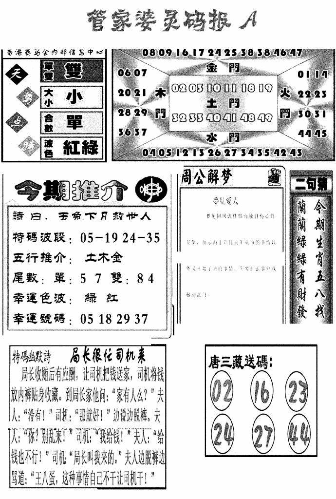 067期管家婆灵码报A(黑白)