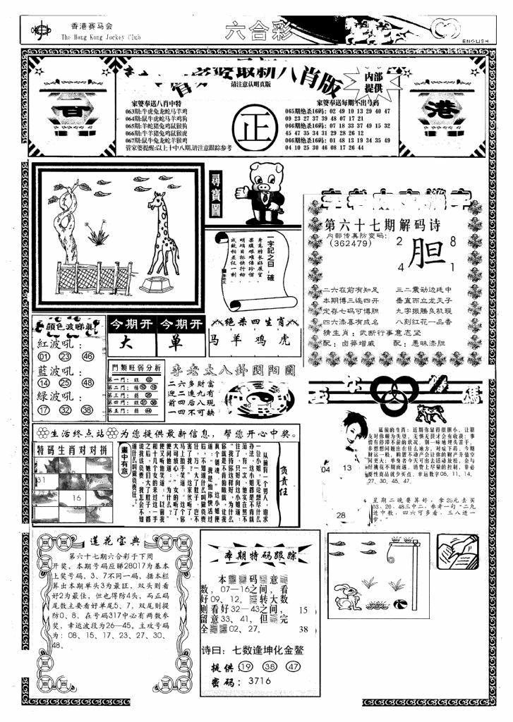 067期管家婆八肖版(新)(黑白)