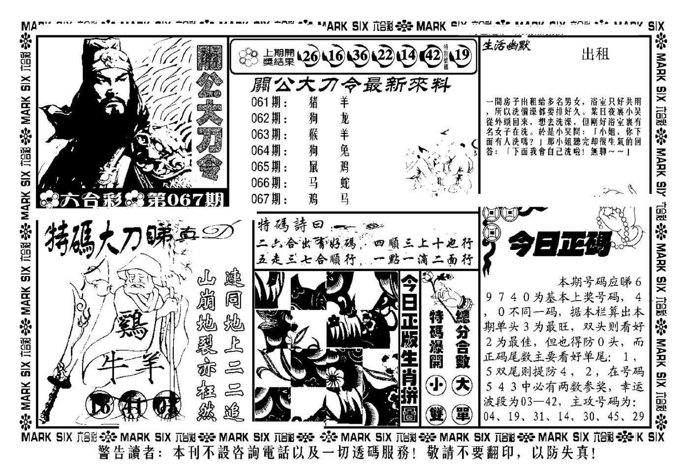 067期关公大刀令(黑白)