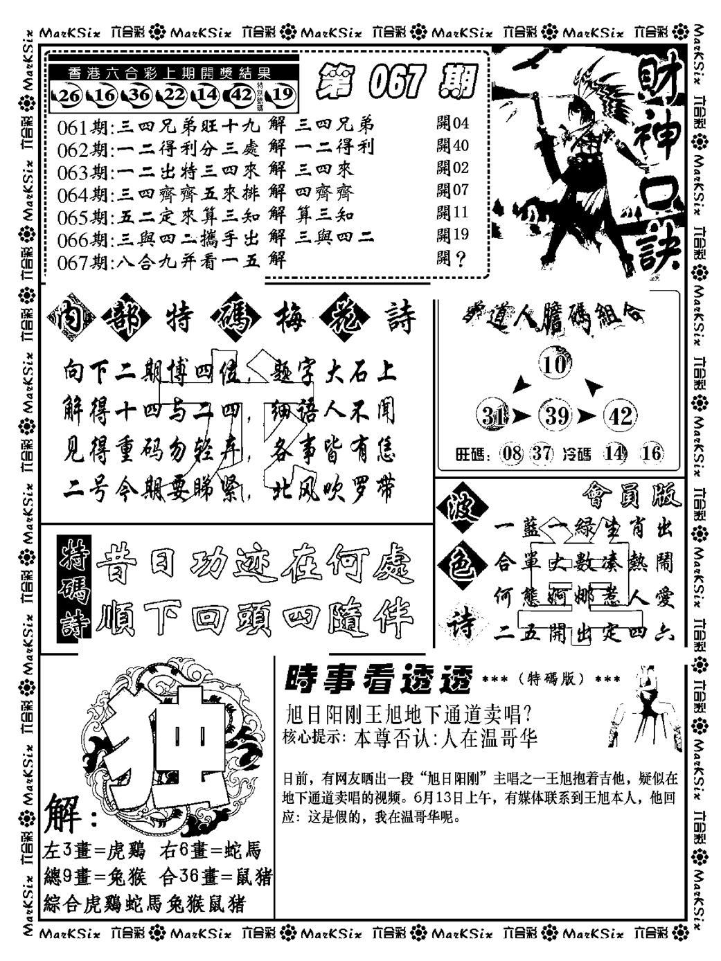 067期财神码报(黑白)