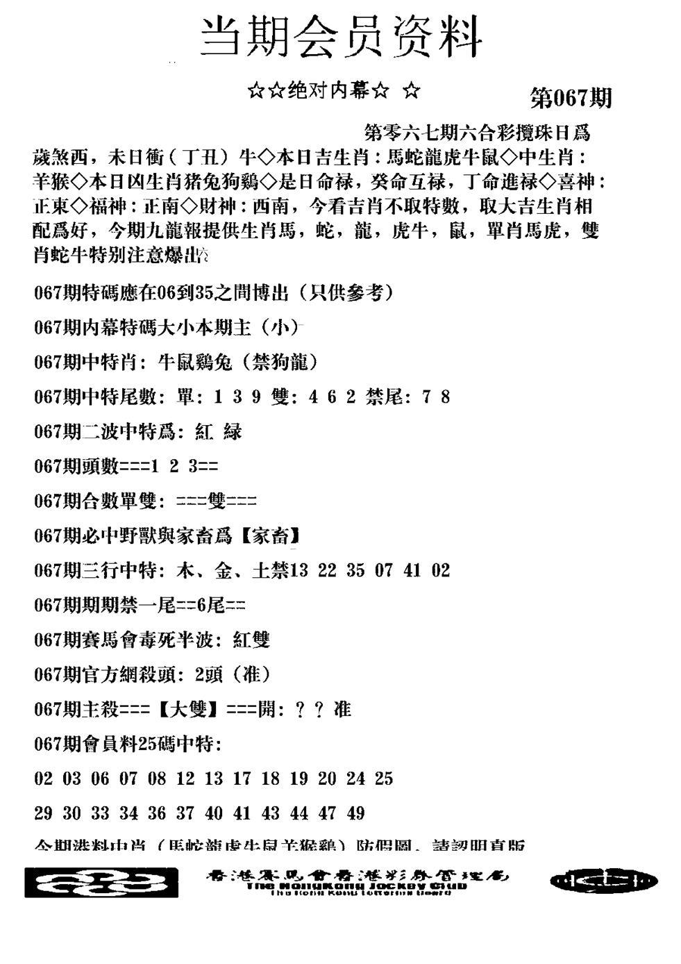 067期当期会员资料图(黑白)