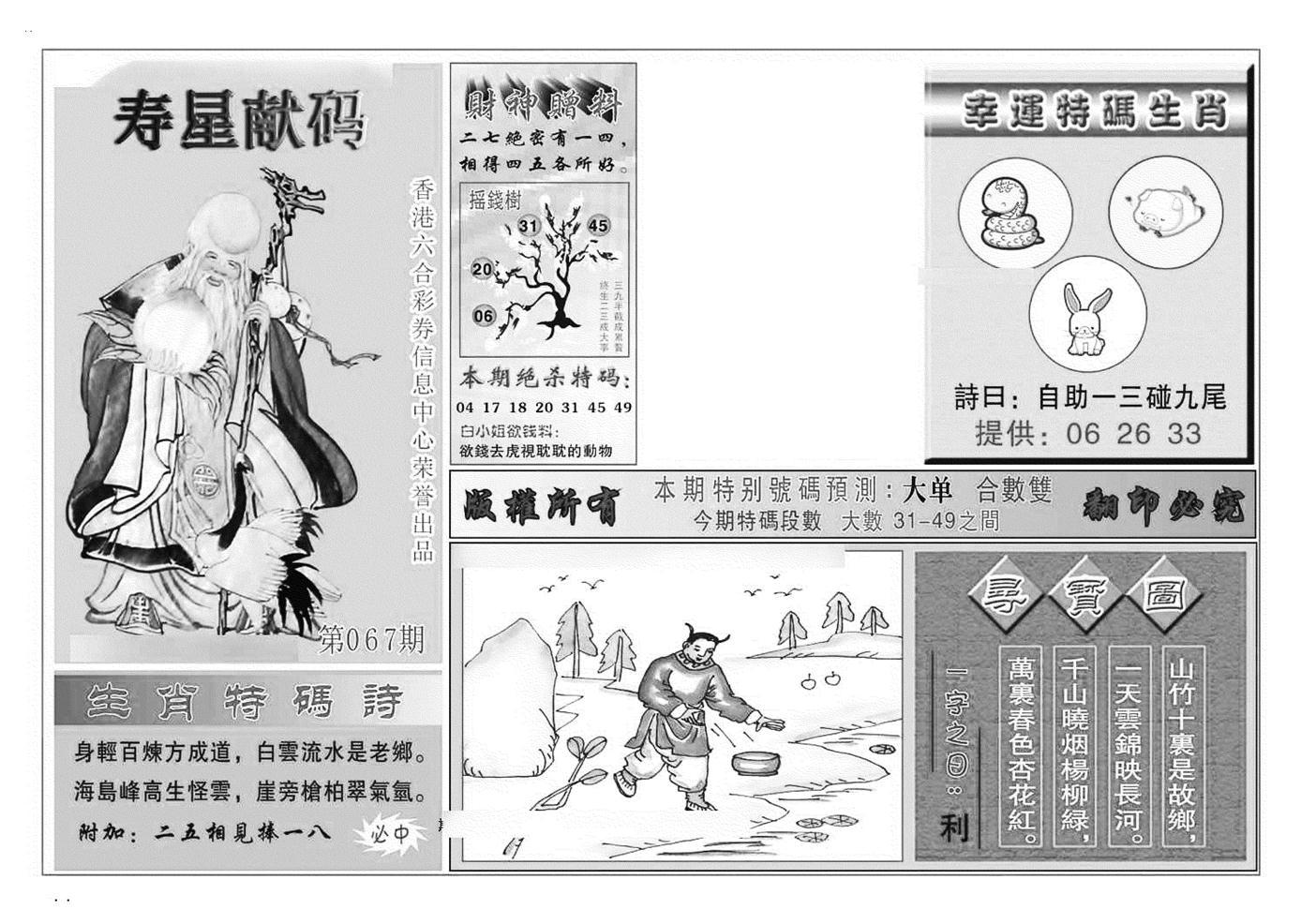 067期寿星献码(黑白)