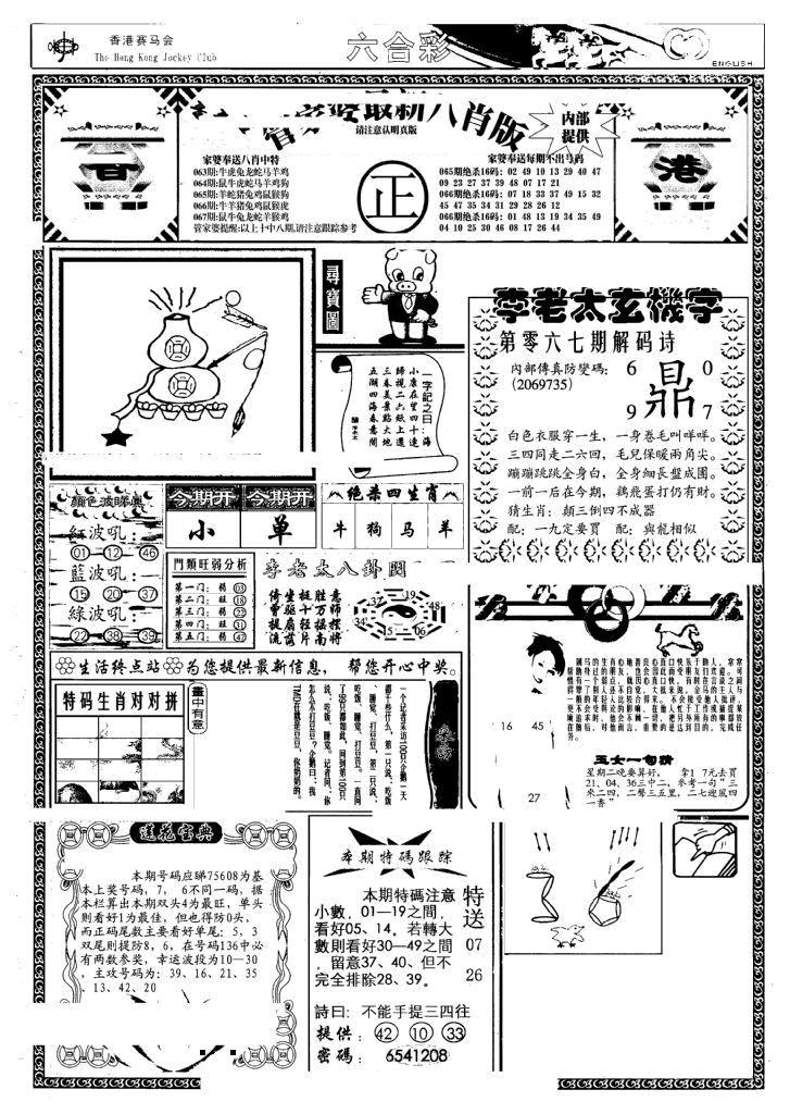 067期管家婆八肖版(另)(黑白)
