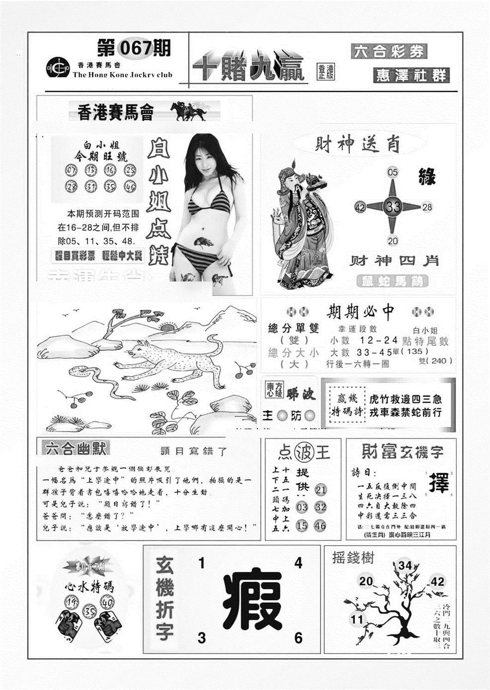 067期十赌九羸(黑白)