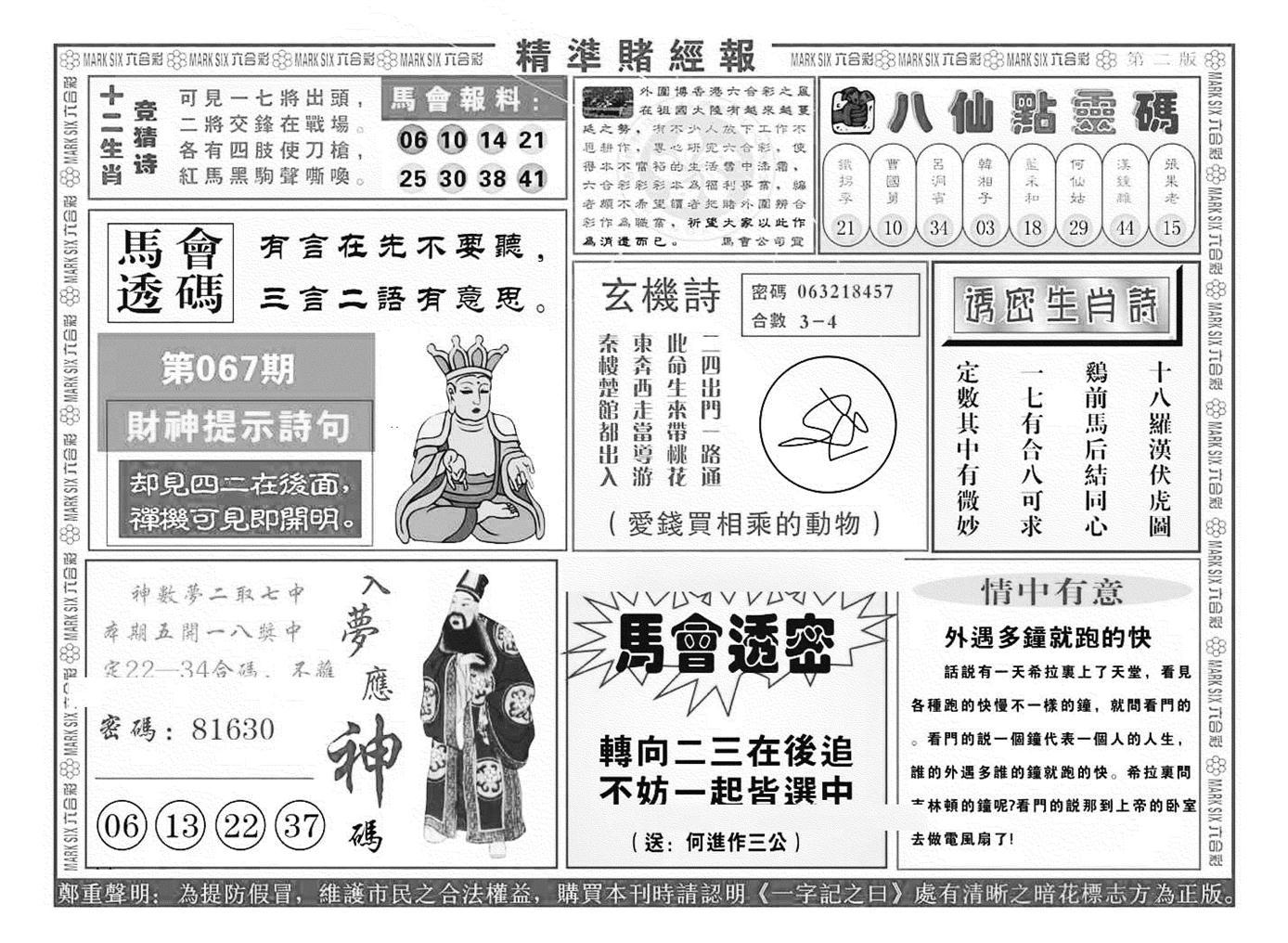 067期精准赌经报B(黑白)