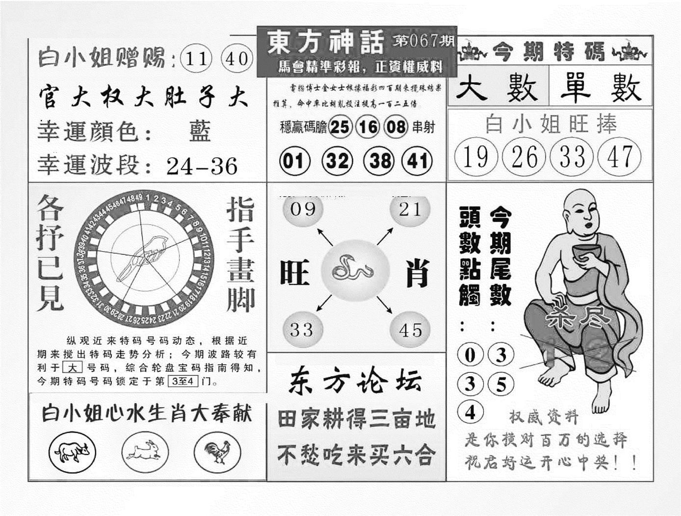 067期东方神话(黑白)