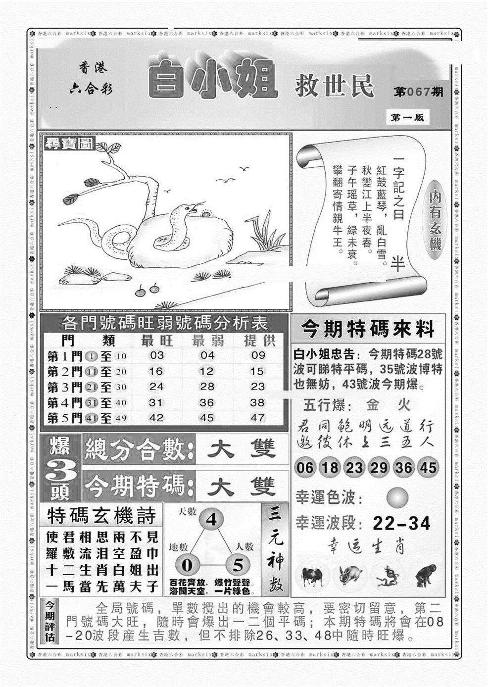 067期白小姐救世民A(黑白)