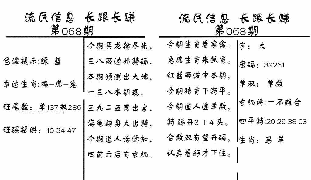 068期流民信息(黑白)