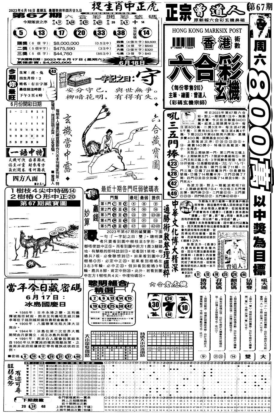 068期新报跑狗A(正面)(黑白)