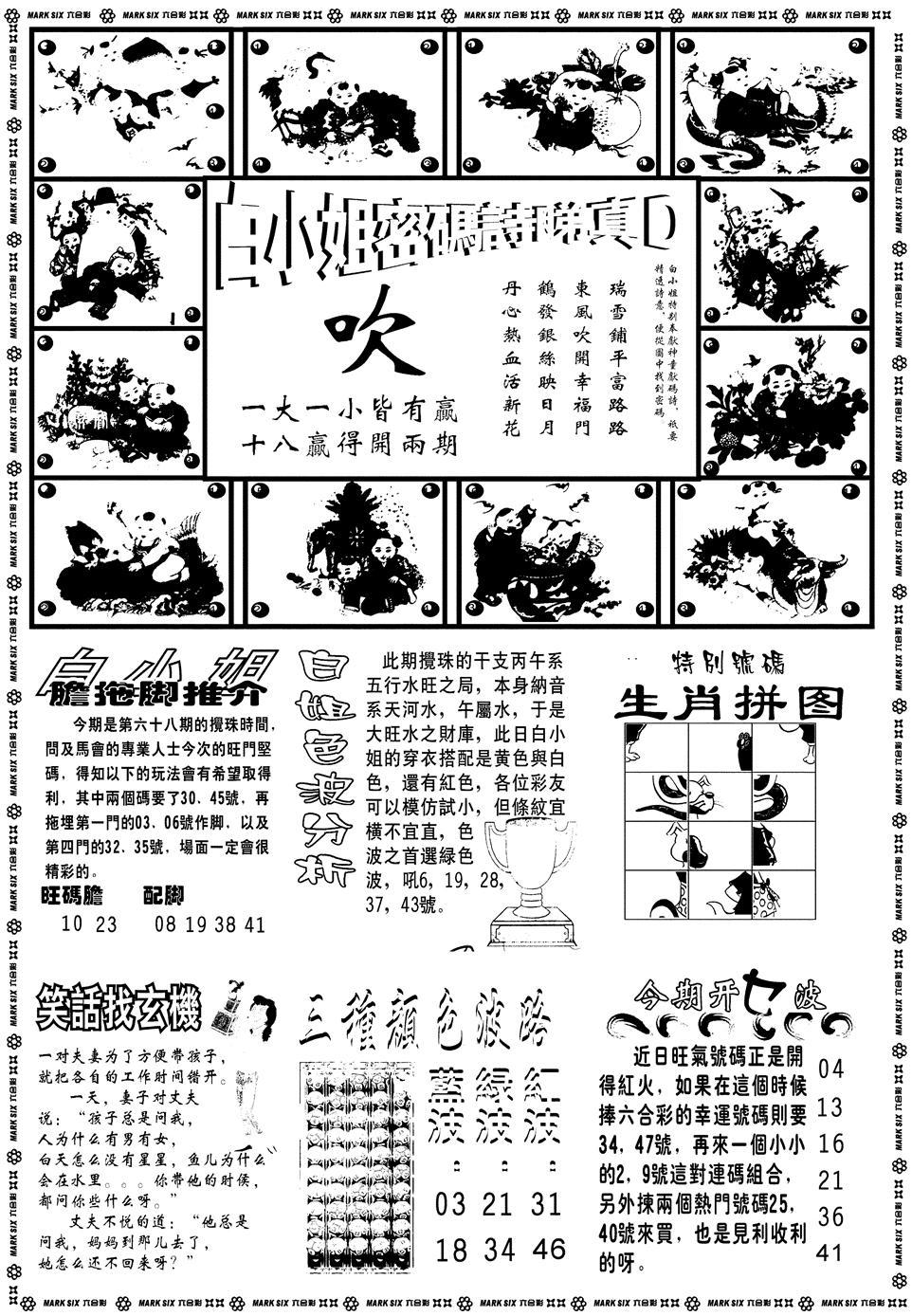 068期白小姐祺袍B(黑白)