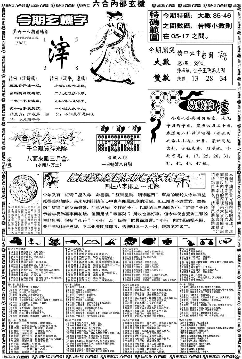 068期六合内部玄机B(黑白)