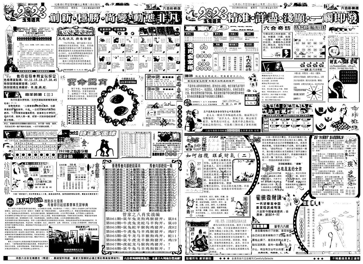 068期六合精选B(黑白)