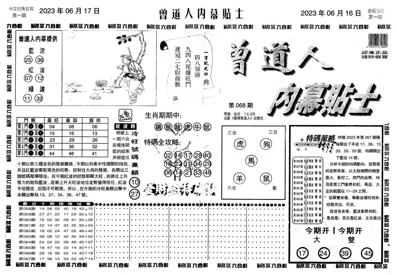 068期内幕贴士A(黑白)