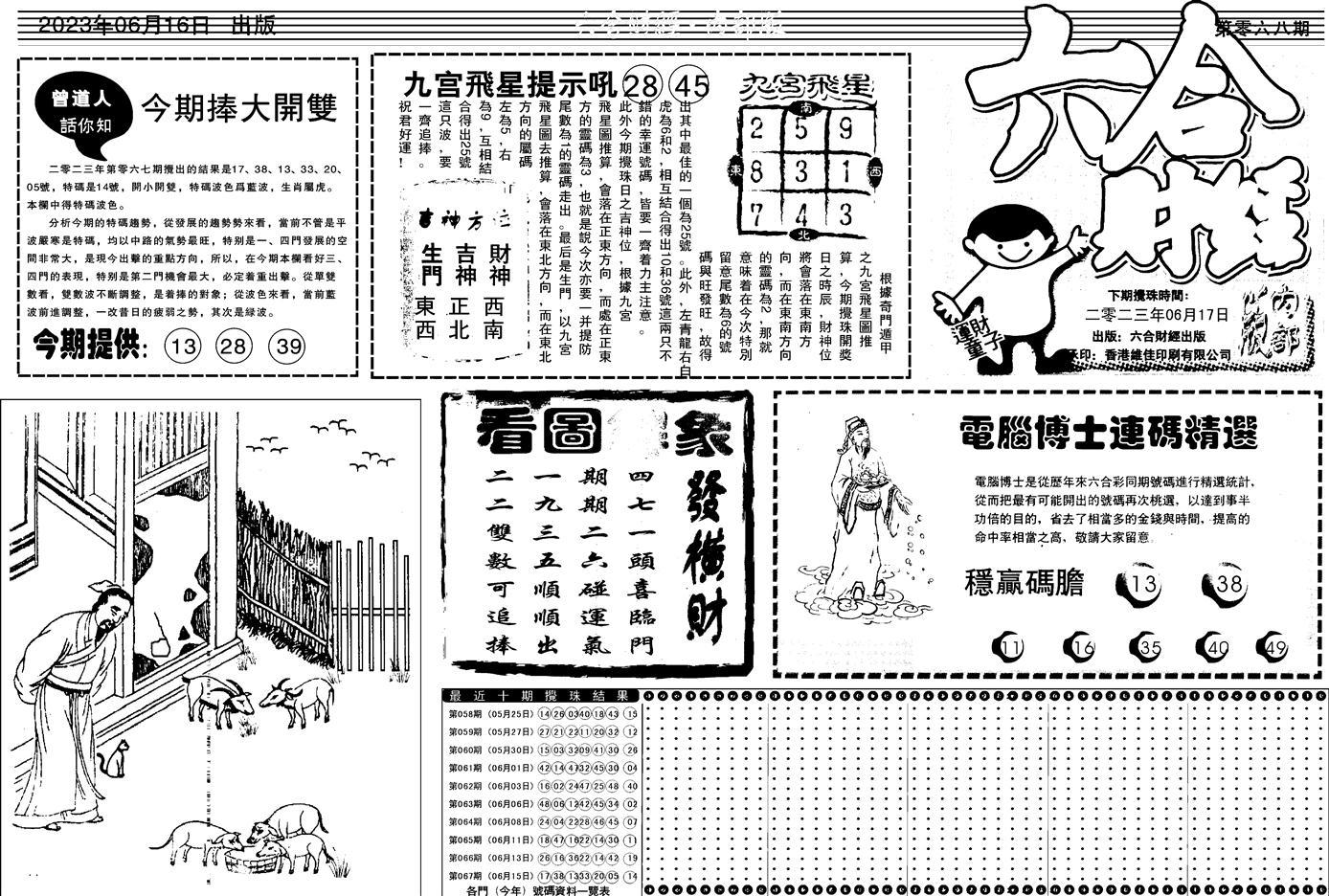 068期中财经A(黑白)