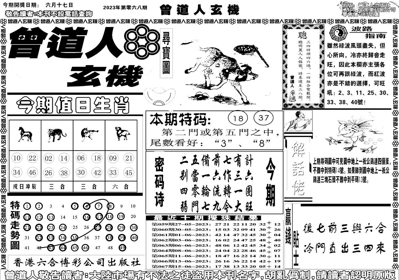 068期曾道人玄机A(黑白)
