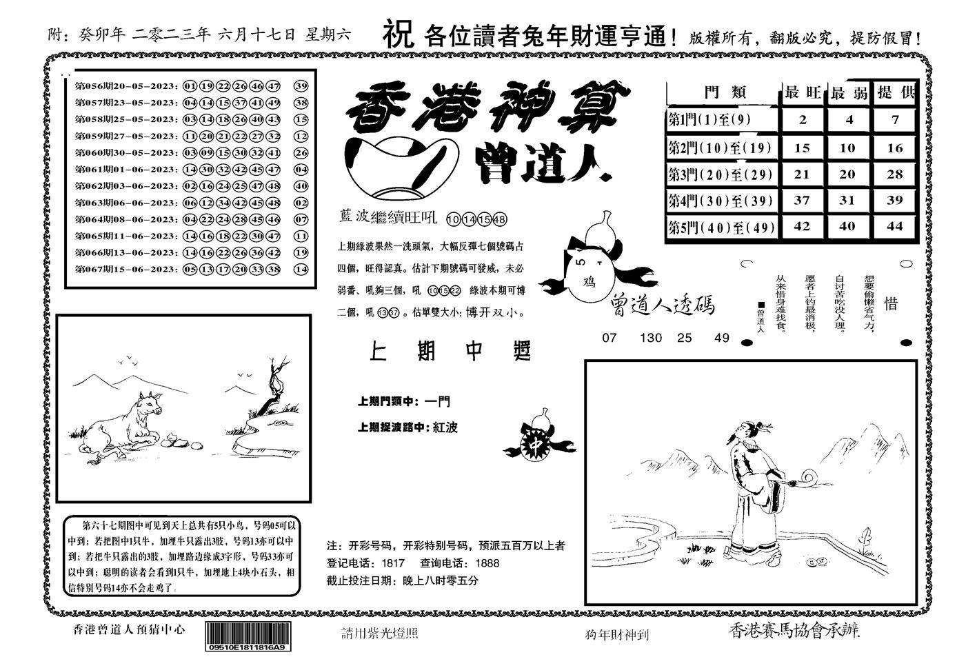 068期香港神算(正版)(黑白)