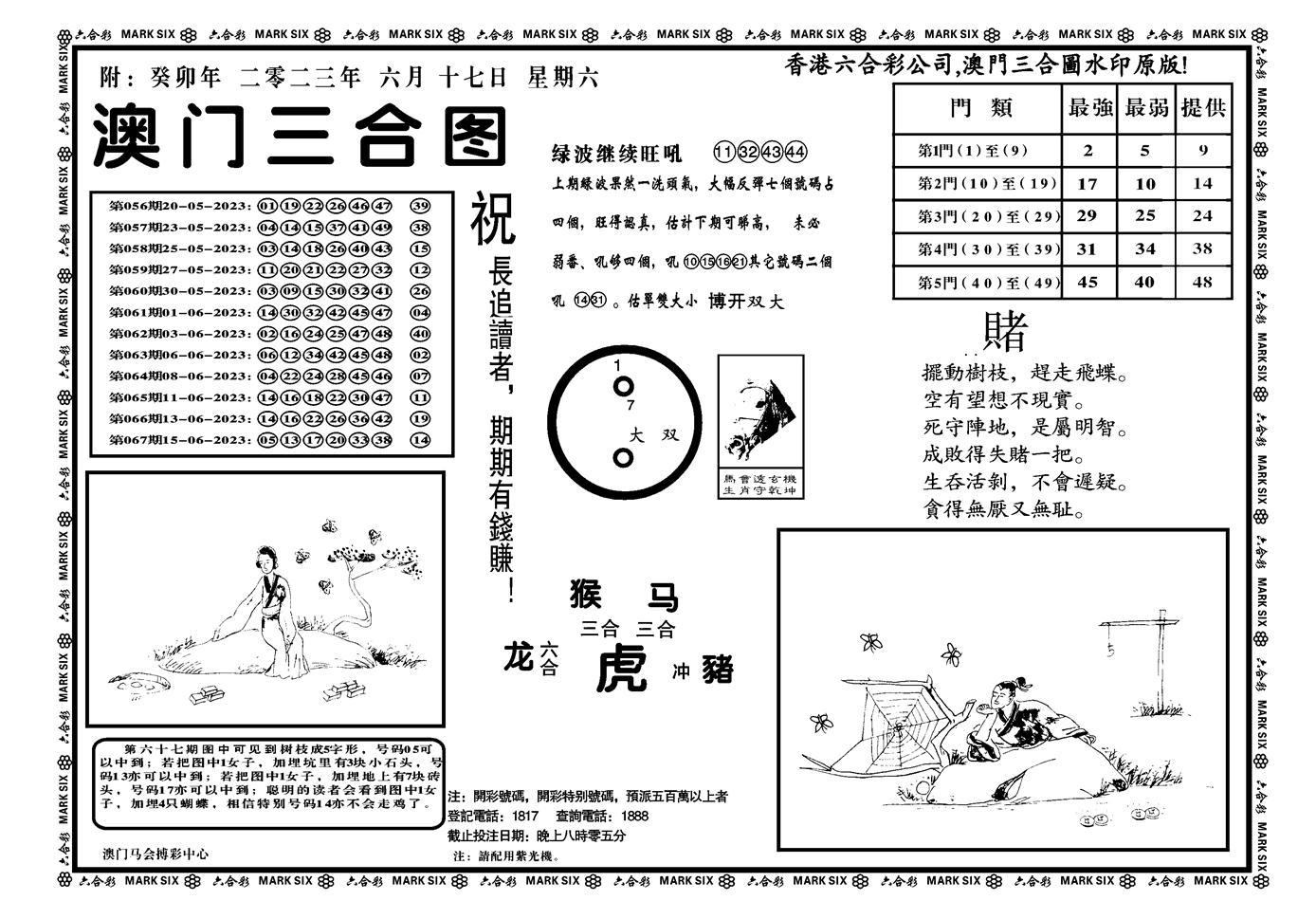 068期澳门三合(正版)(黑白)