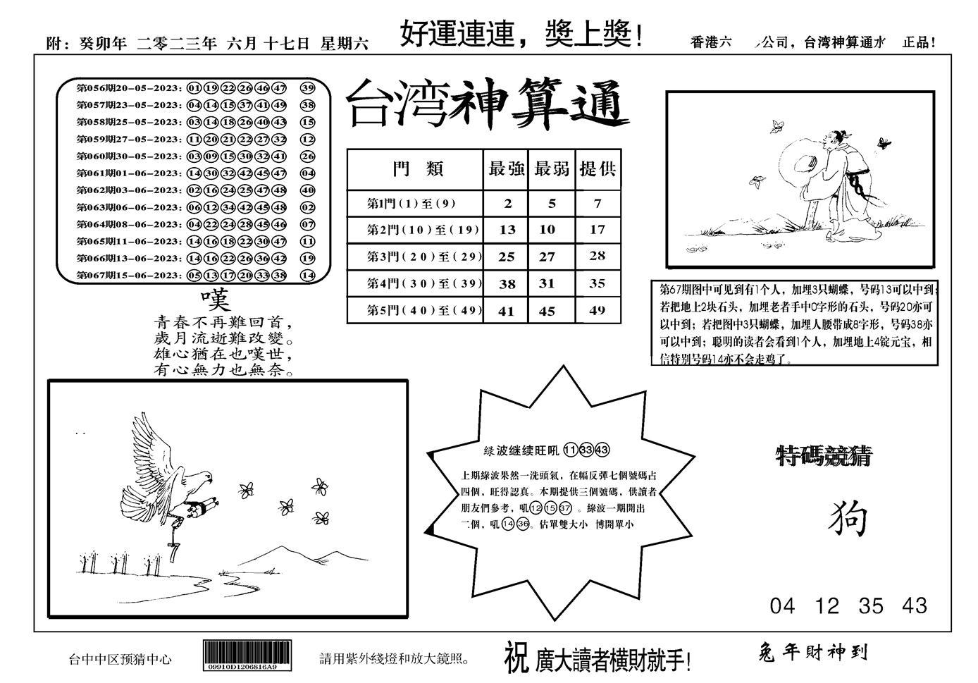 068期台湾神算(正版)(黑白)