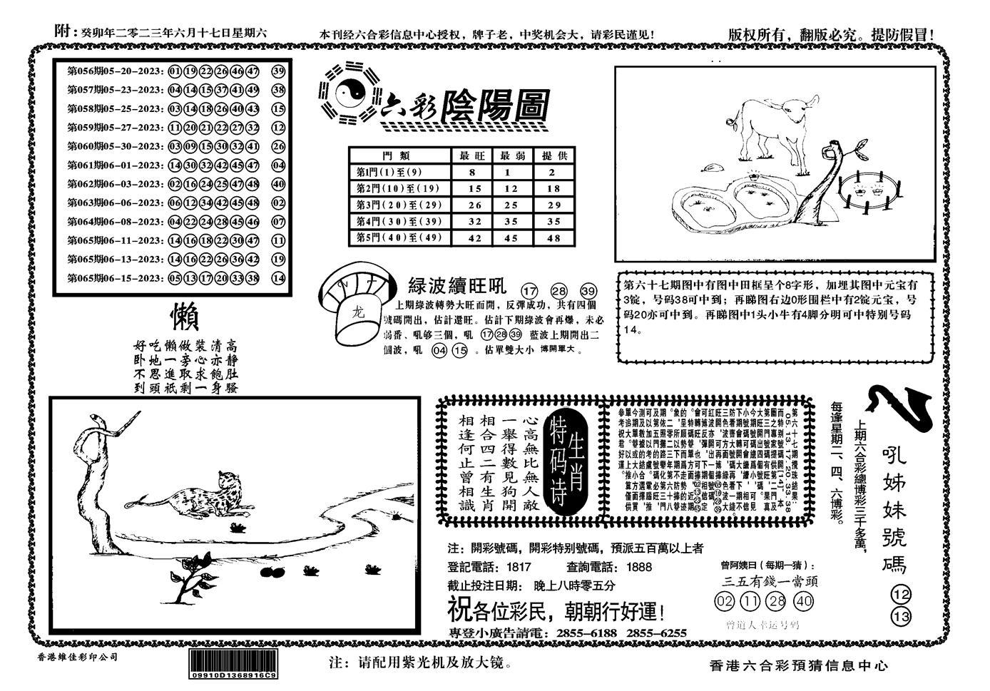 068期六彩阴阳(正版)(黑白)
