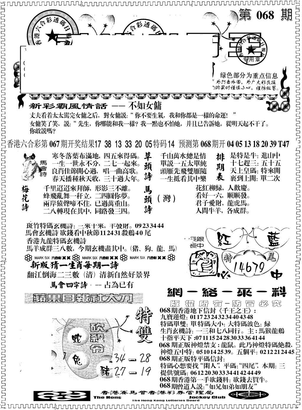 068期彩霸王综合A(黑白)
