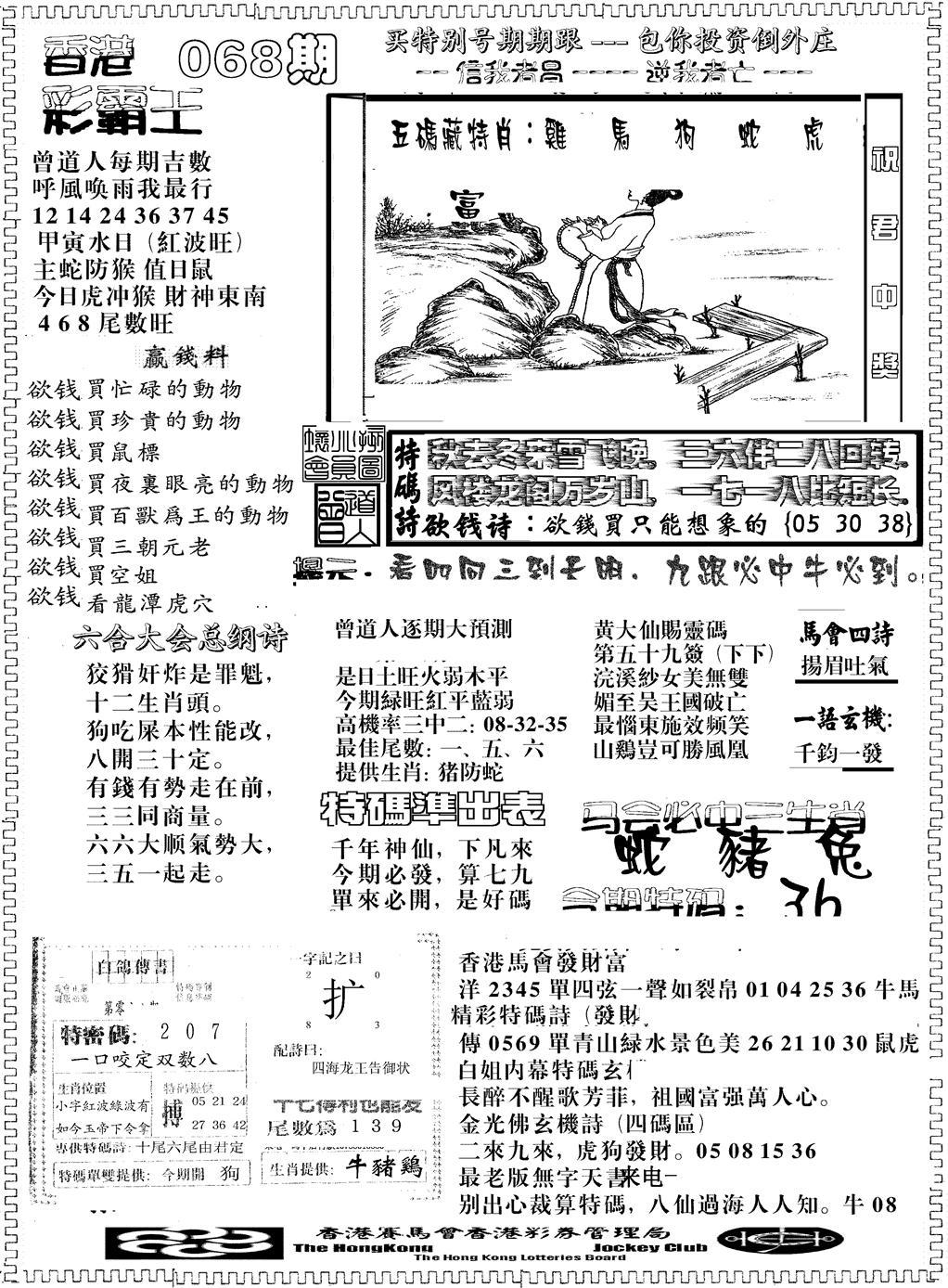 068期彩霸王综合B(黑白)