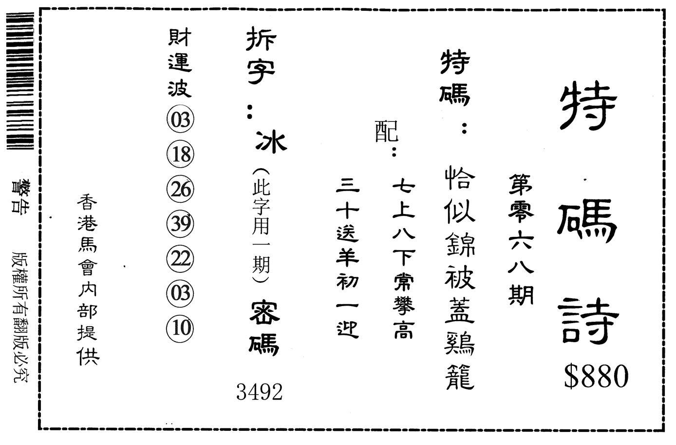 068期特码诗880(黑白)