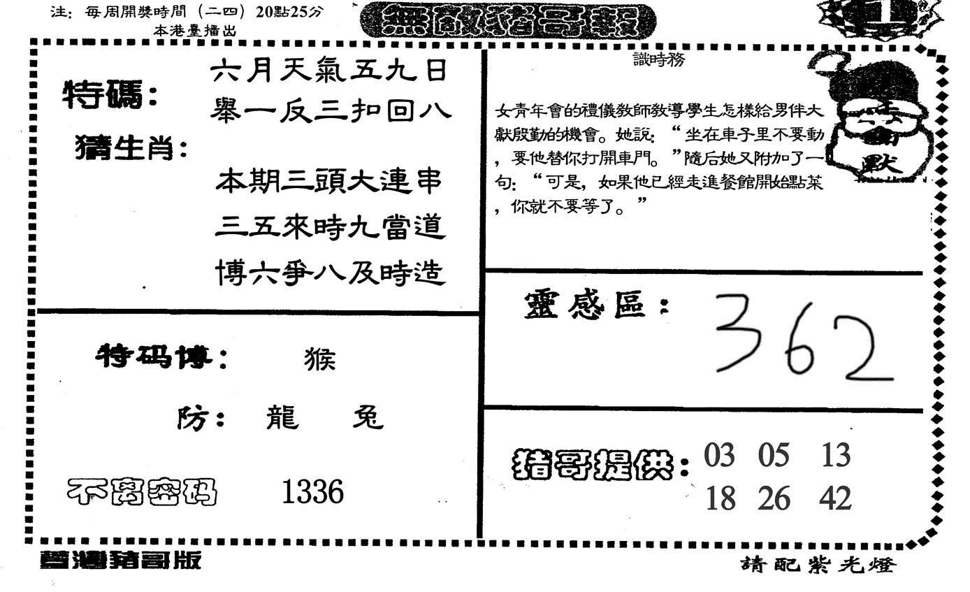 068期无敌猪哥-1(黑白)