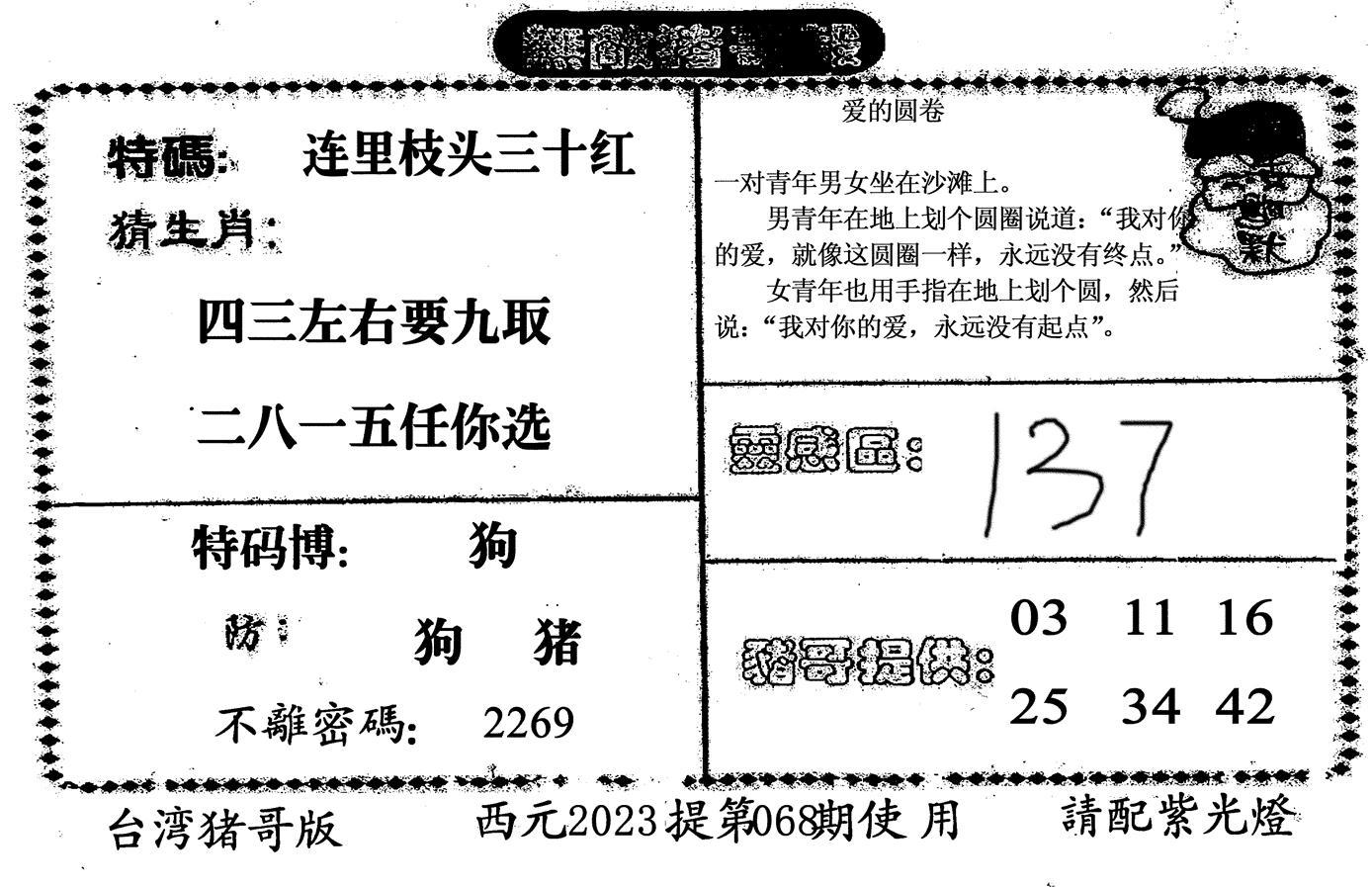 068期无敌猪哥-2(黑白)