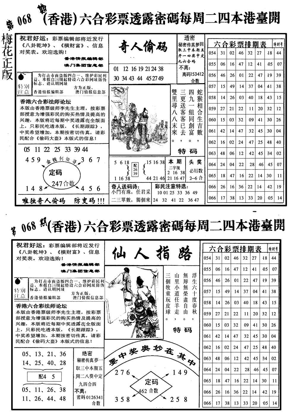 068期梅花四合二(黑白)