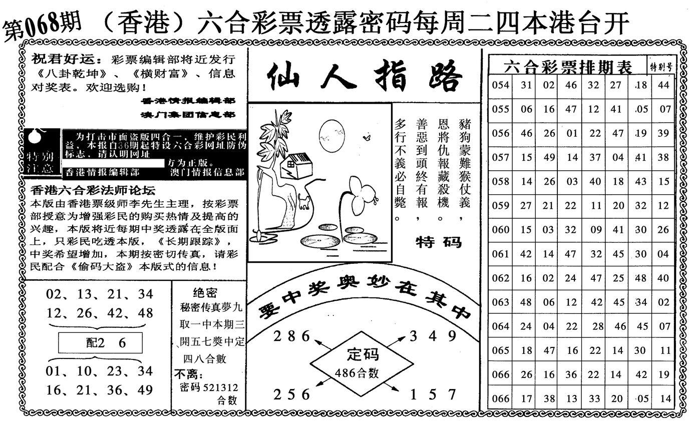 068期仙人指路(黑白)