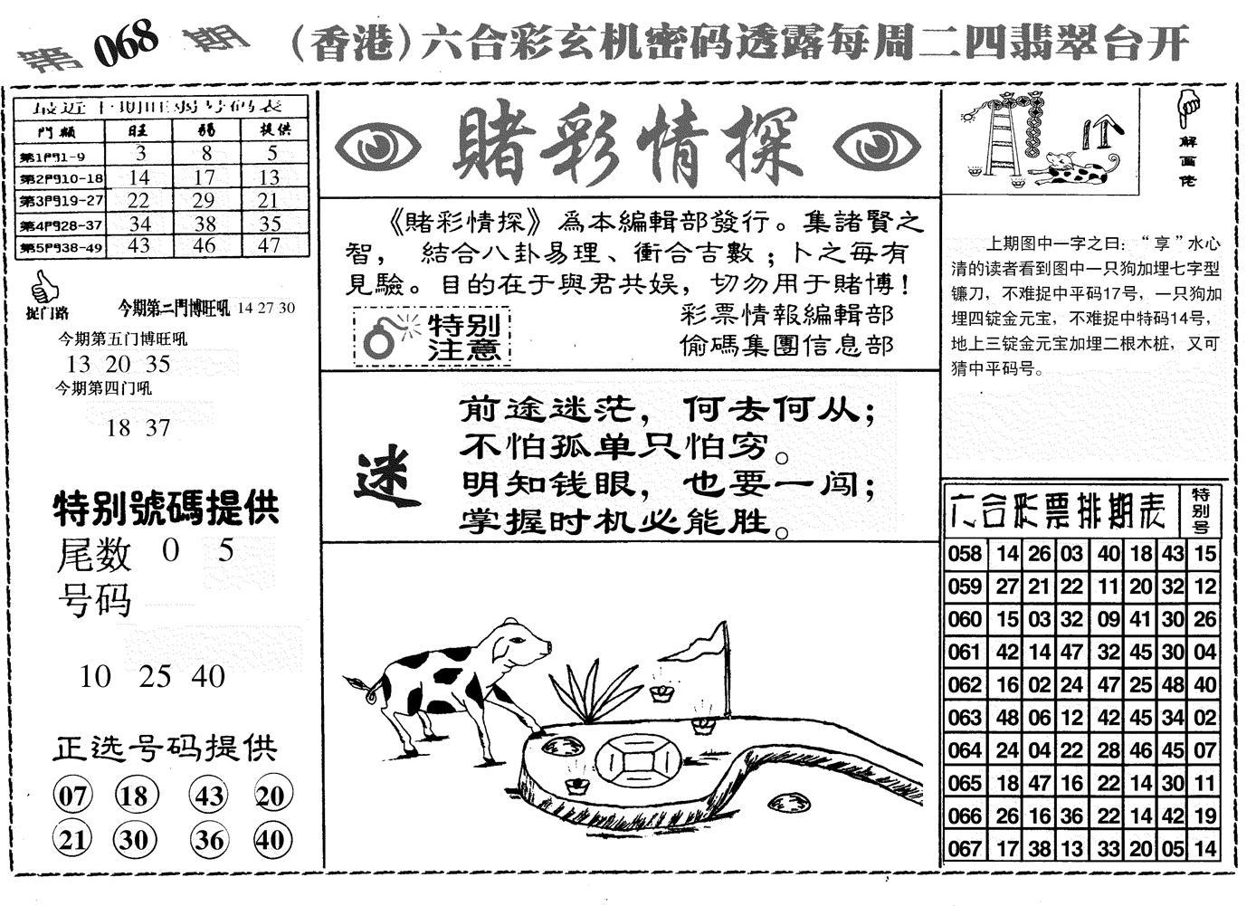068期堵彩情探(黑白)