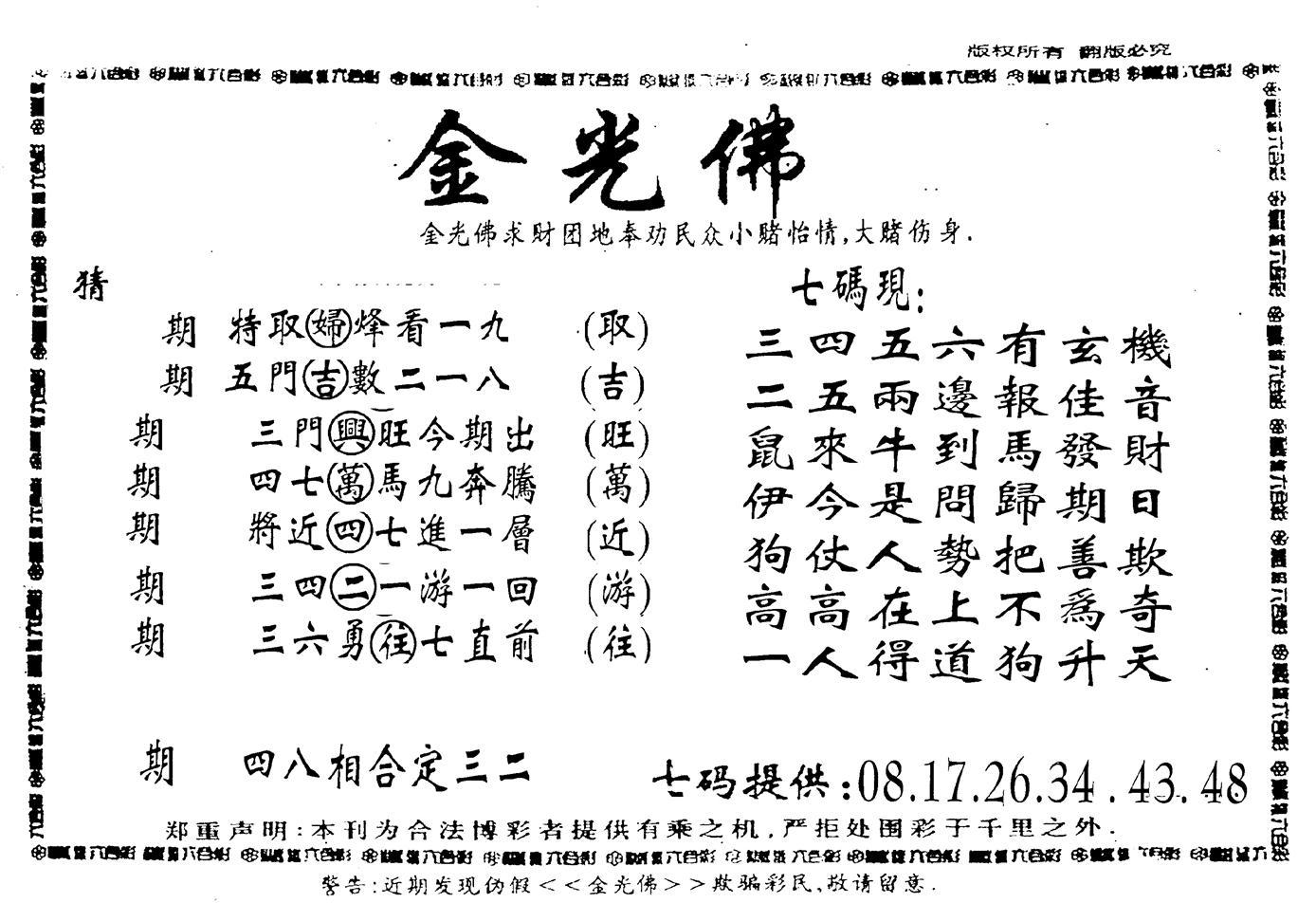 068期老金光佛(黑白)