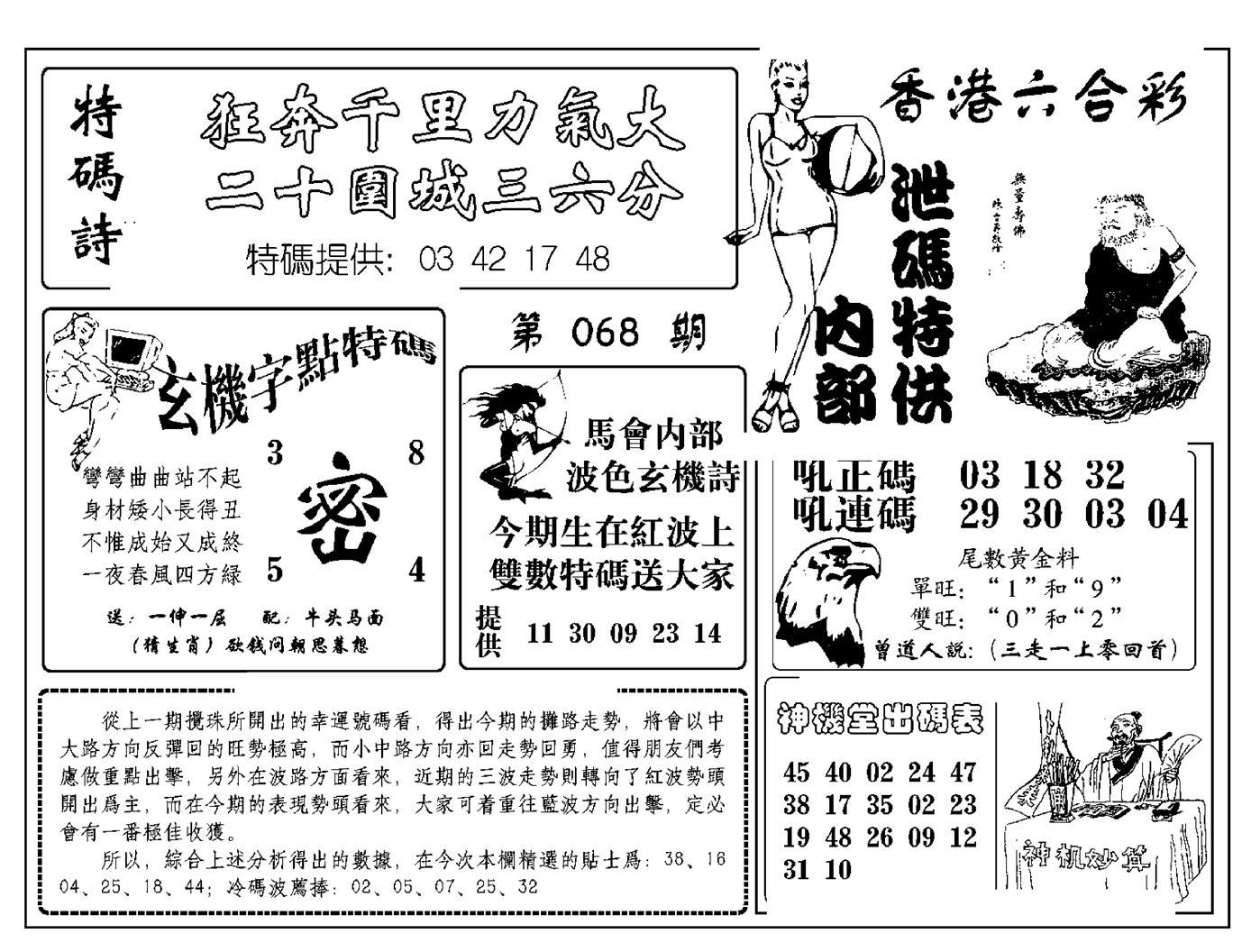 068期内部泄码特供(黑白)