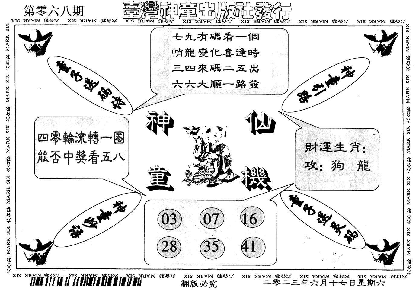 068期神童仙机(黑白)