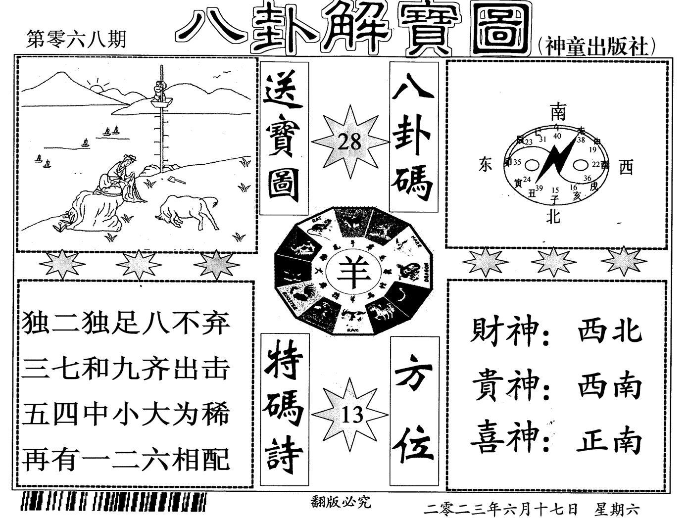 068期八卦图(黑白)