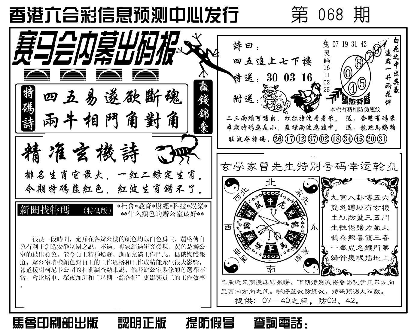 068期赛马会内幕出码报(黑白)