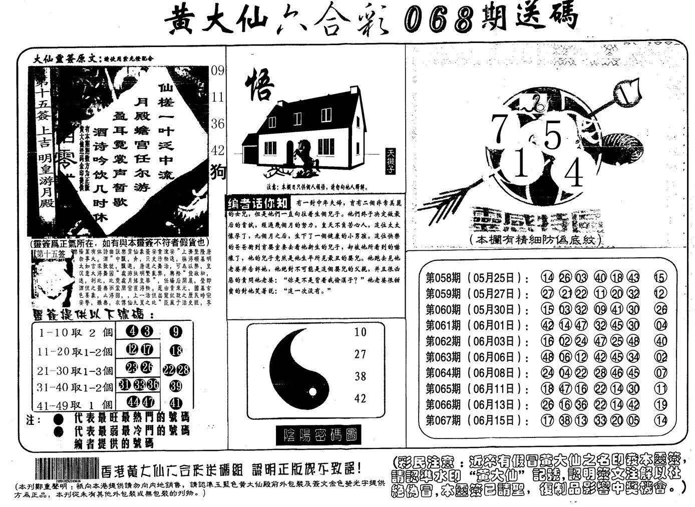068期黄大仙射箭信封(黑白)