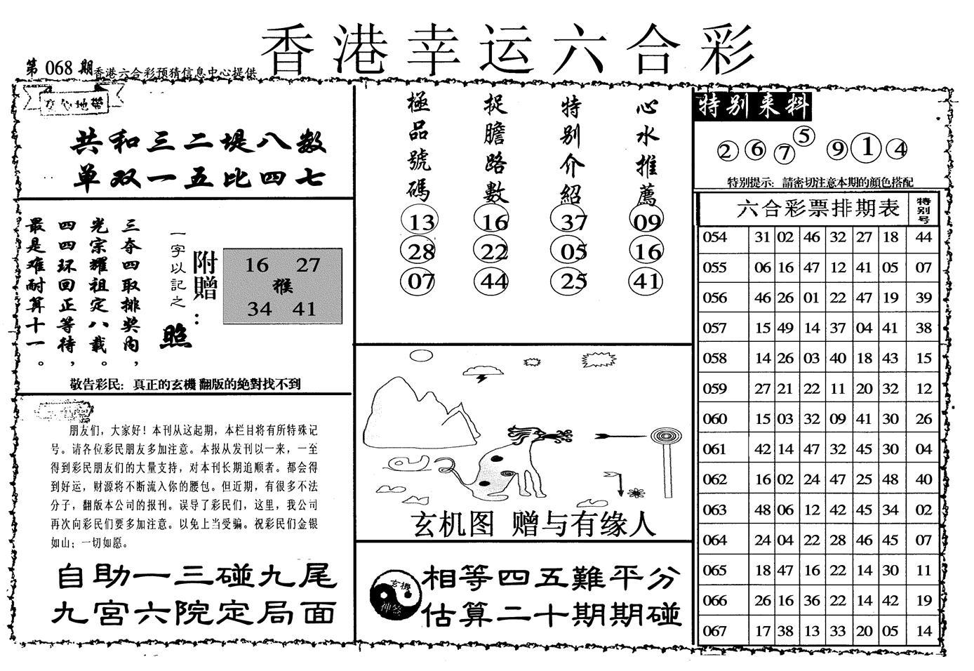 068期幸运六合彩(信封)(黑白)
