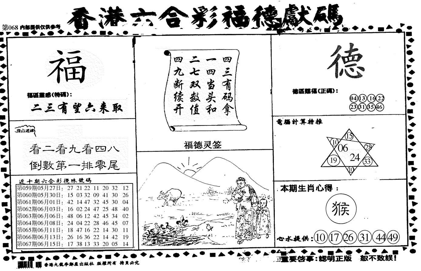 068期德福献码信封(黑白)