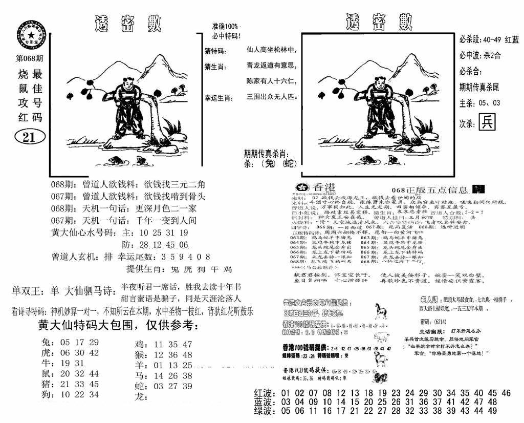 068期诸葛透密数(黑白)