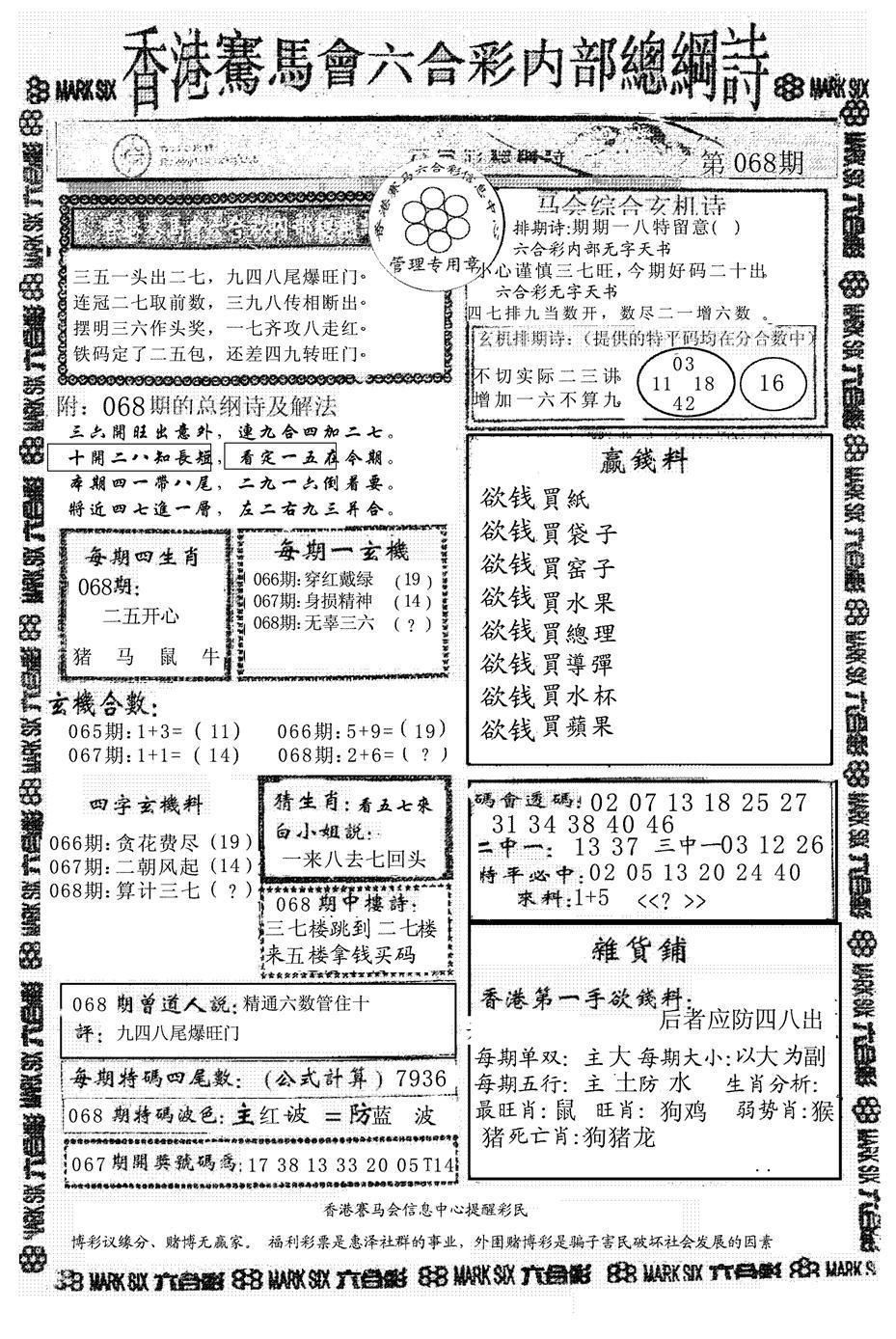068期马会总刚(黑白)