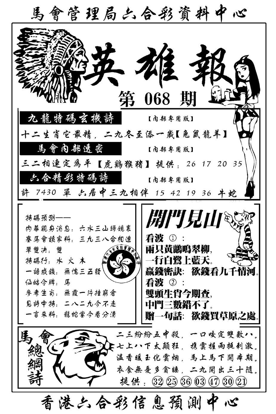 068期英雄报(黑白)