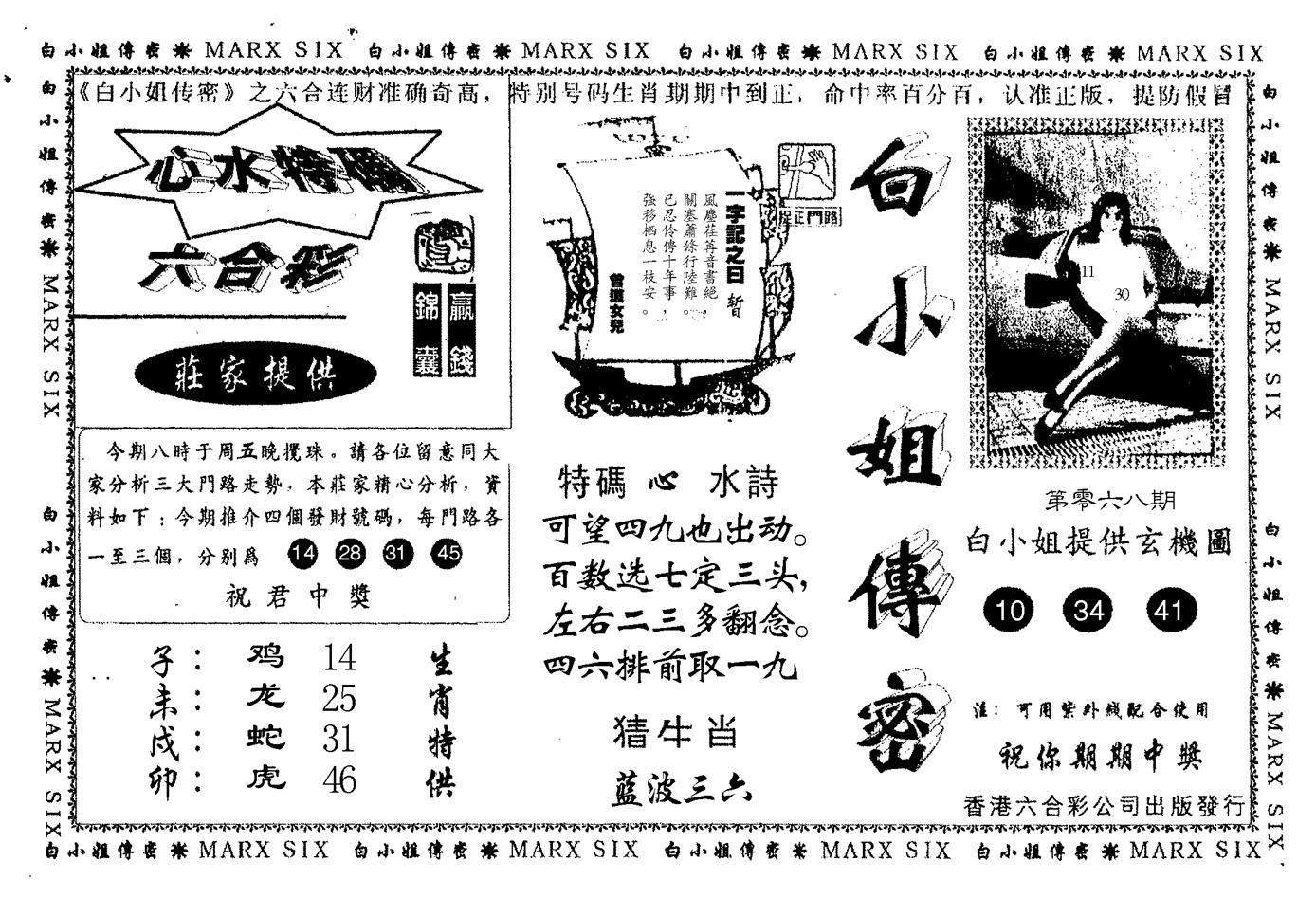 068期新白小姐传密(黑白)